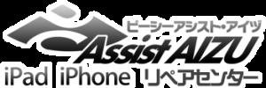 ピーシーアシストAIZU iPad/iPhoneリペアセンター
